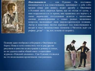 Повествователь — сам Пушкин. Он постоянно вмешивается в ход повествования, н...