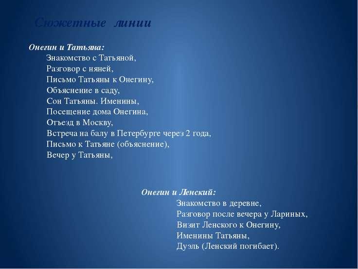 Онегин и Ленский: Знакомство в деревне, Разговор после вечера у Лариных, Визи...