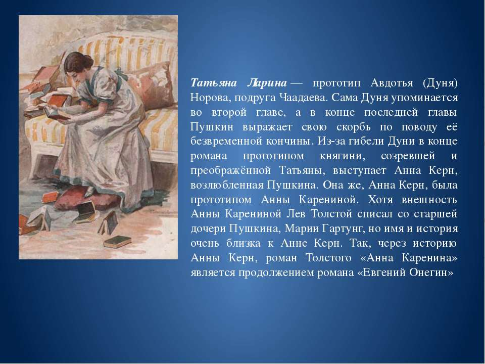 Татьяна Ларина— прототип Авдотья (Дуня) Норова, подруга Чаадаева. Сама Дуня ...