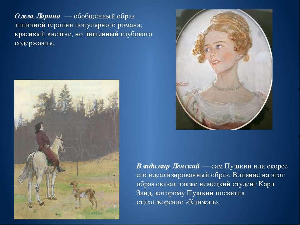 Ольга Ларина — обобщённый образ типичной героини популярного романа; красивы...