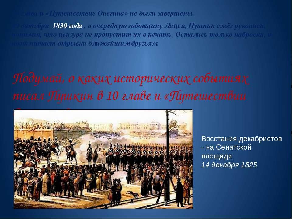 10 глава и «Путешествие Онегина» не были завершены. 19 октября 1830 года , в ...