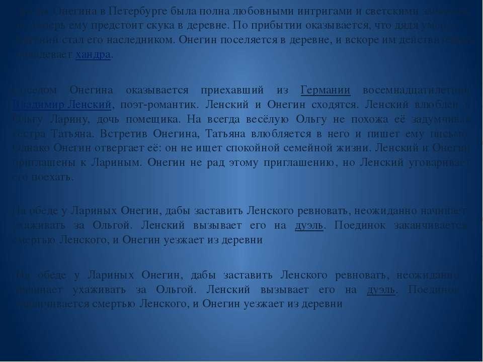 Жизнь Онегина в Петербурге была полна любовными интригами и светскими забавам...