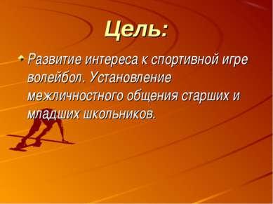 Цель: Развитие интереса к спортивной игре волейбол. Установление межличностно...