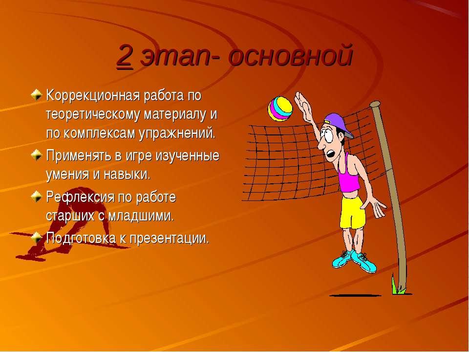 2 этап- основной Коррекционная работа по теоретическому материалу и по компле...