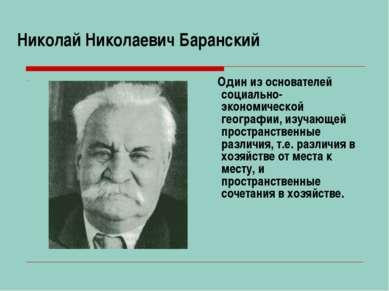 Николай Николаевич Баранский . Один из основателей социально-экономической ге...