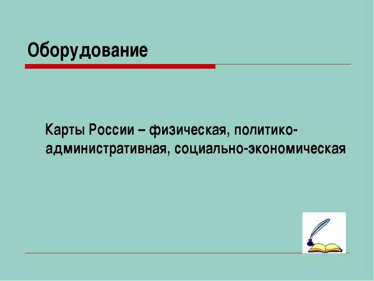 Оборудование Карты России – физическая, политико-административная, социально-...