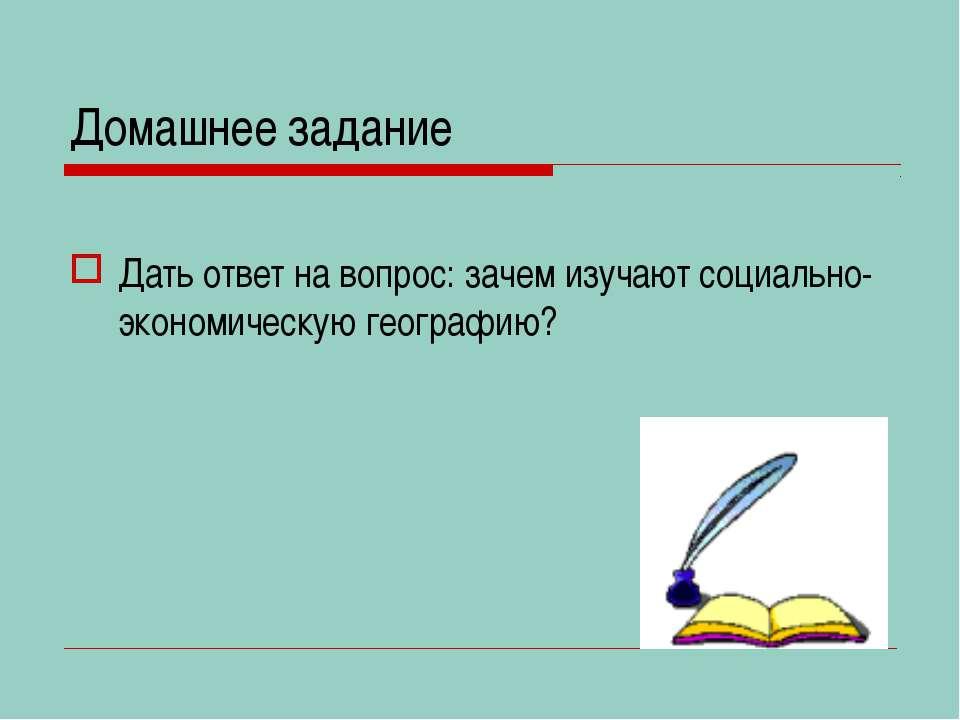 Домашнее задание Дать ответ на вопрос: зачем изучают социально-экономическую ...