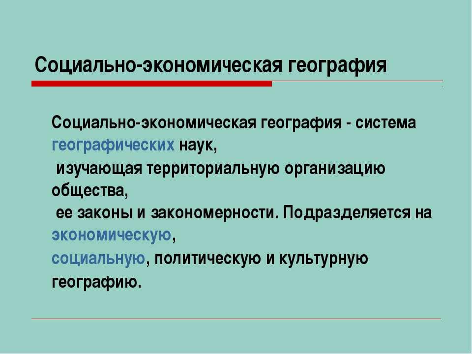 Социально-экономическая география Социально-экономическая география - система...