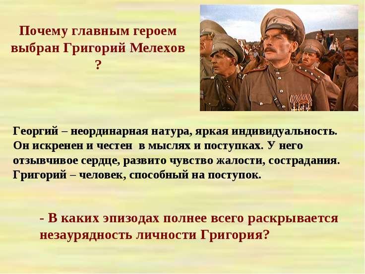 Почему главным героем выбран Григорий Мелехов ? Георгий – неординарная натура...