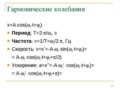* Гармонические колебания x=A cos( 0 t+ 0) Период: T=2 / 0, c Частота: =1/T= ...