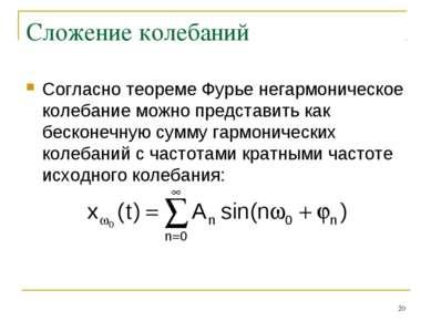 * Сложение колебаний Согласно теореме Фурье негармоническое колебание можно п...