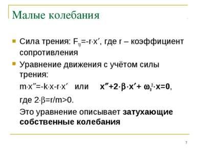 * Малые колебания Сила трения: Fтр=-r x , где r – коэффициент сопротивления У...