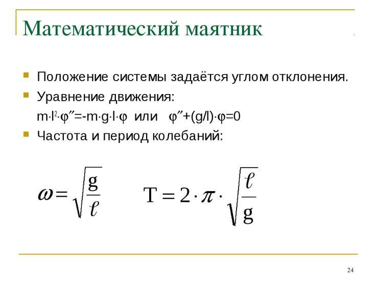 * Математический маятник Положение системы задаётся углом отклонения. Уравнен...