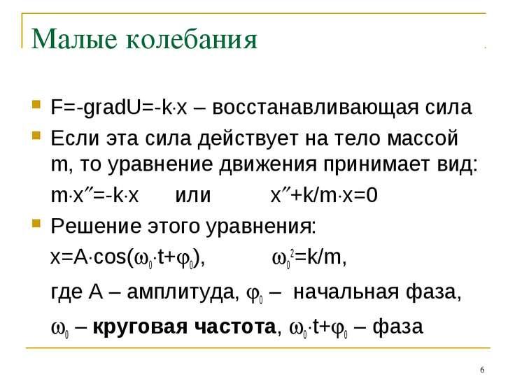 * Малые колебания F=-gradU=-k x – восстанавливающая сила Если эта сила действ...