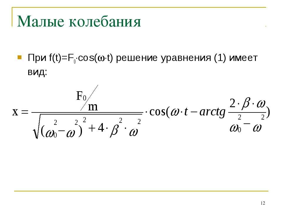* Малые колебания При f(t)=F0 cos( t) решение уравнения (1) имеет вид: