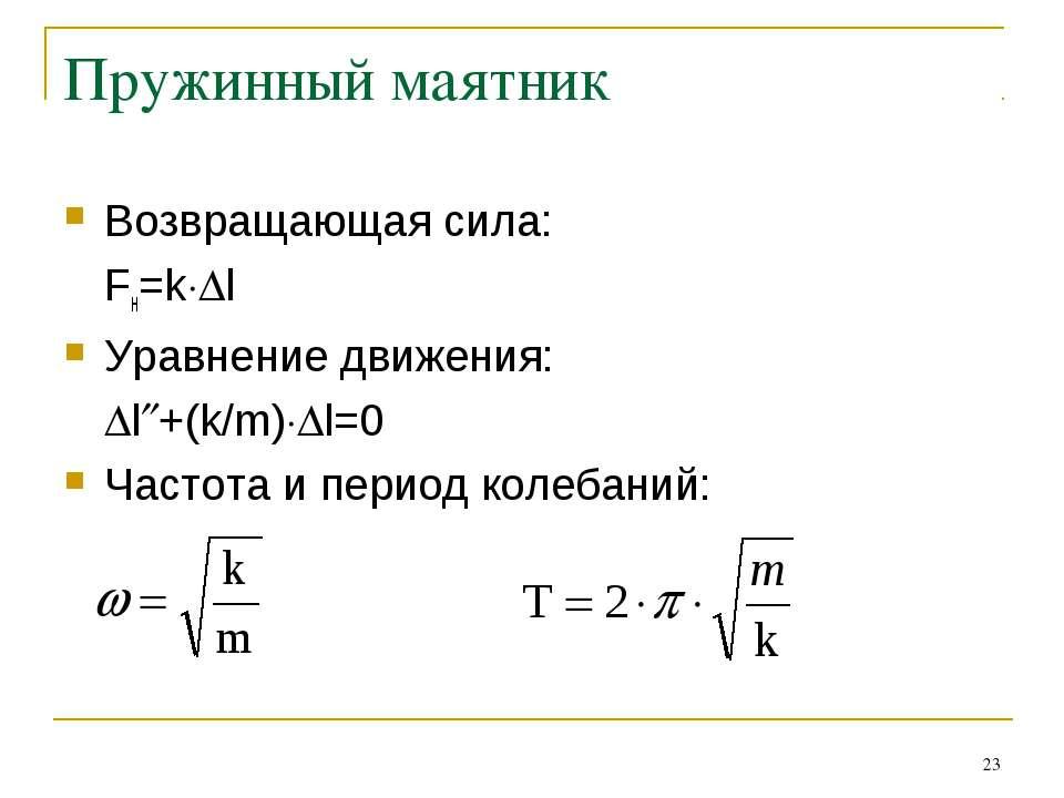 * Пружинный маятник Возвращающая сила: Fн=k l Уравнение движения: l +(k/m) l=...