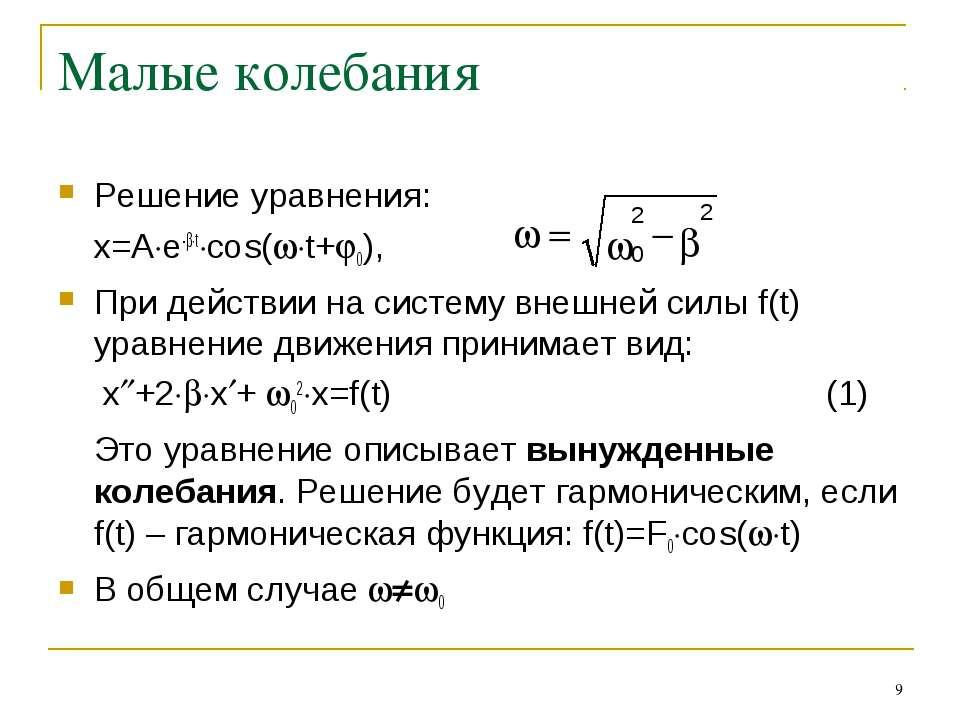 * Малые колебания Решение уравнения: x=A e- t cos( t+ 0), При действии на сис...