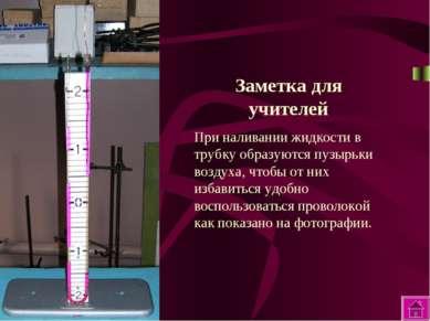 Заметка для учителей При наливании жидкости в трубку образуются пузырьки возд...