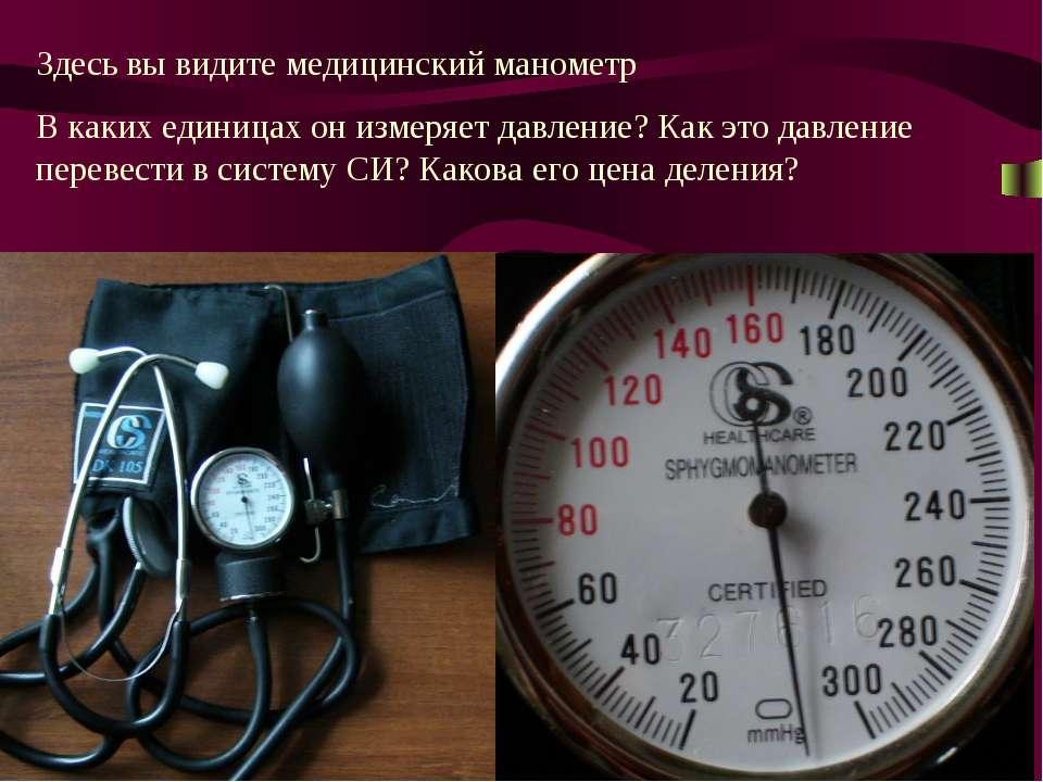 Здесь вы видите медицинский манометр В каких единицах он измеряет давление? К...