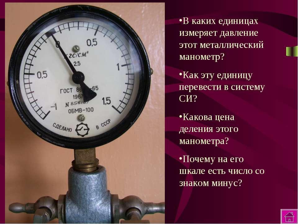 В каких единицах измеряет давление этот металлический манометр? Как эту едини...