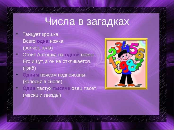 Числа в загадках Танцует крошка, Всего одна ножка. (волчок, юла) Стоит Антошк...