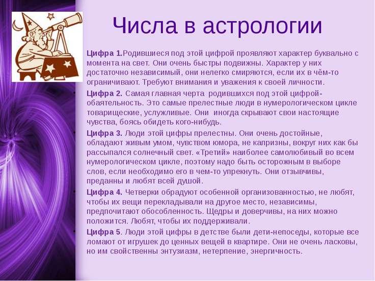 Числа в астрологии Цифра 1.Родившиеся под этой цифрой проявляют характер букв...