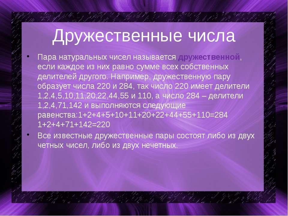 Дружественные числа Пара натуральных чисел называется дружественной, если каж...