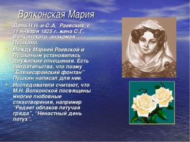 Волконская Мария Дочь Н.Н. и С.А. Раевских, с 11 января 1825 г. жена С.Г. Вол...