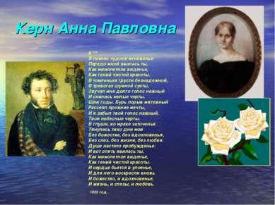 Керн Анна Павловна К*** Я помню чудное мгновенье: Передо мной явилась ты, Как...