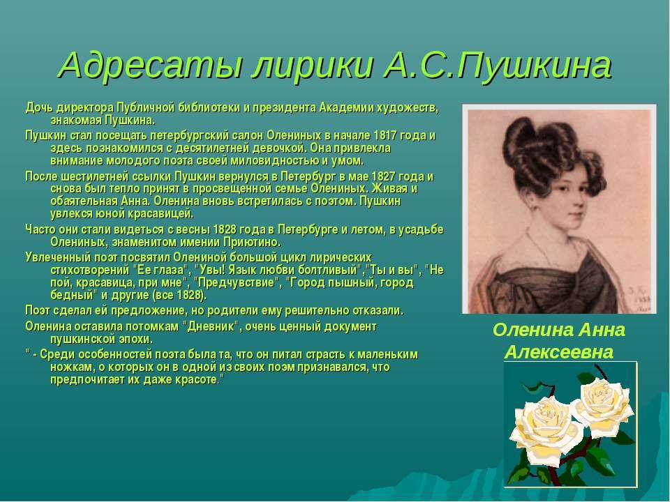 Адресаты лирики А.С.Пушкина Дочь директора Публичной библиотеки и президента ...
