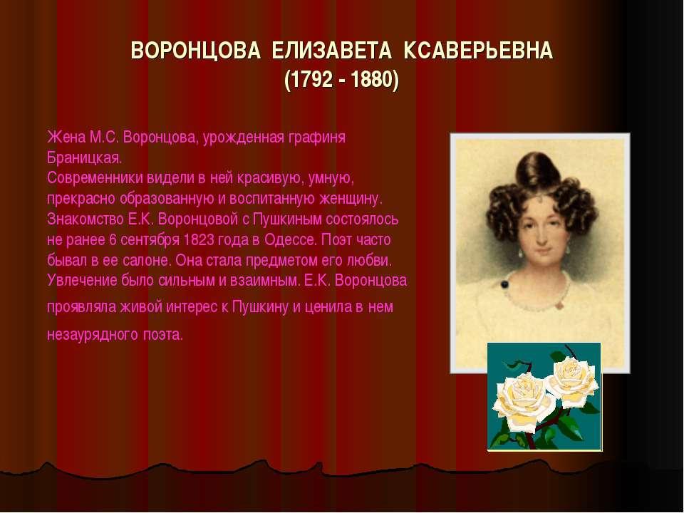 ВОРОНЦОВА ЕЛИЗАВЕТА КСАВЕРЬЕВНА (1792 - 1880) Жена М.С. Воронцова, урожденная...
