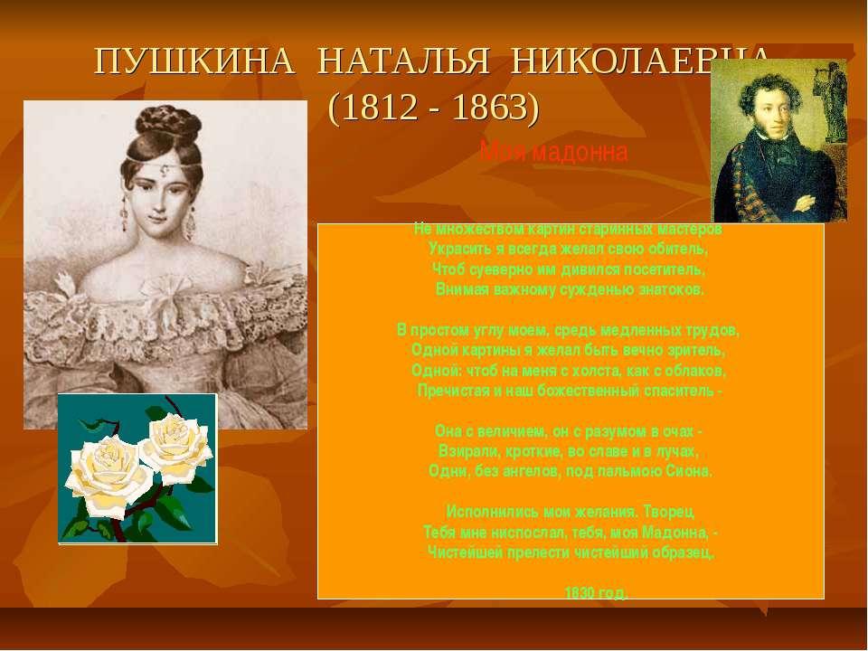 ПУШКИНА НАТАЛЬЯ НИКОЛАЕВНА (1812 - 1863) Моя мадонна Не множеством картин ста...