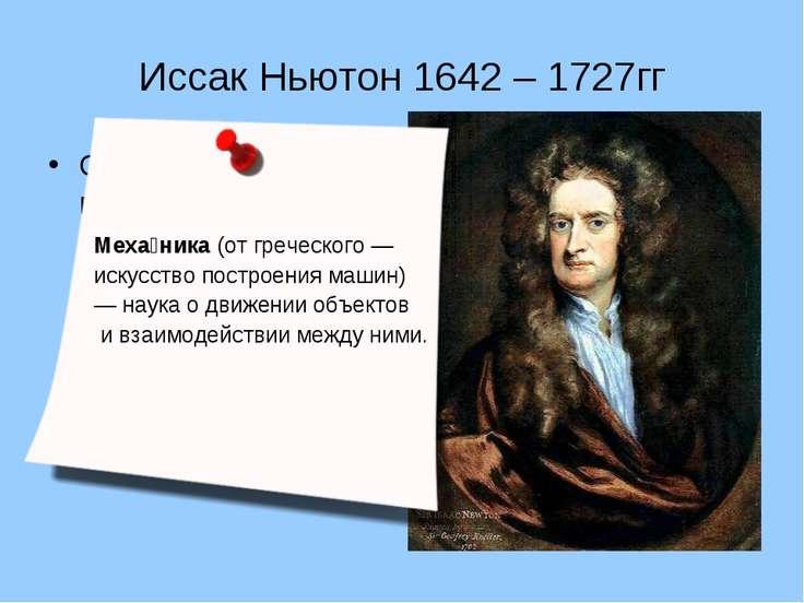 Иссак Ньютон 1642 – 1727гг Описал закон всемирного тяготения и так называемые...