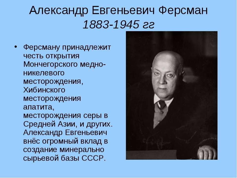 Александр Евгеньевич Ферсман 1883-1945 гг Ферсману принадлежит честь открытия...