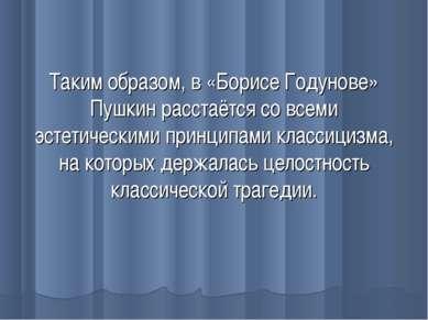 Таким образом, в «Борисе Годунове» Пушкин расстаётся со всеми эстетическими п...