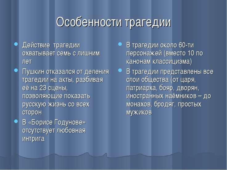 Особенности трагедии Действие трагедии охватывает семь с лишним лет Пушкин от...