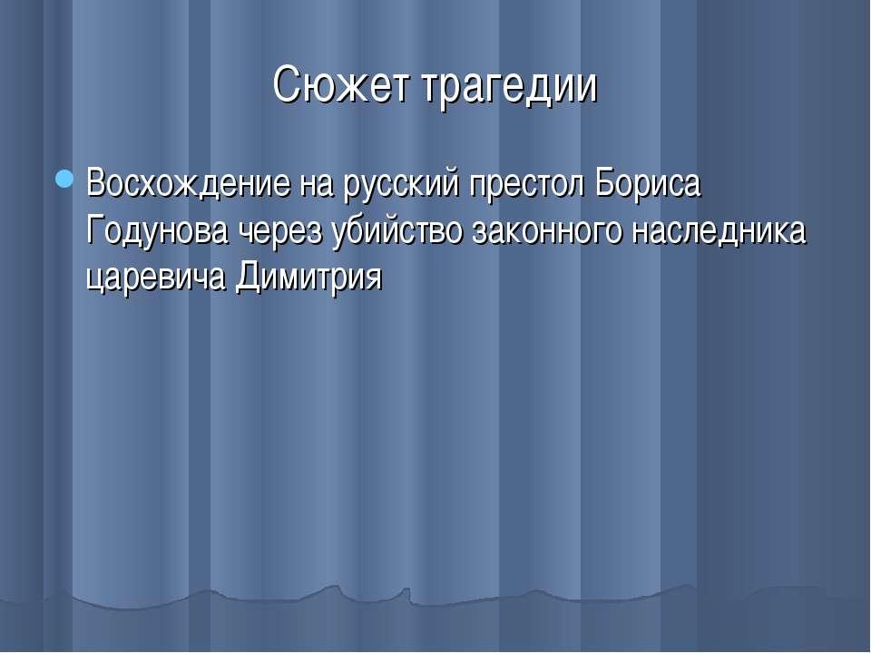 Сюжет трагедии Восхождение на русский престол Бориса Годунова через убийство ...
