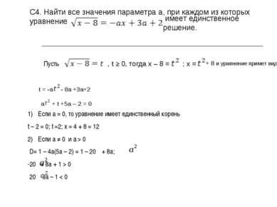 C4. Найти все значения параметра a, при каждом из которых уравнение имеет еди...