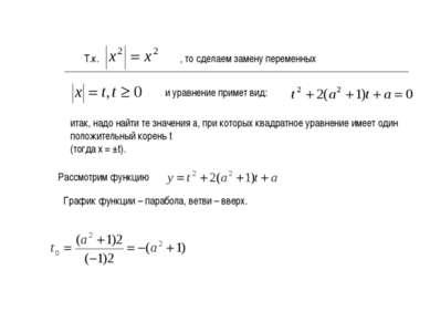 Т.к. , то сделаем замену переменных и уравнение примет вид: итак, надо найти ...