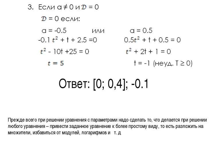 Ответ: [0; 0,4]; -0.1 Прежде всего при решении уравнения с параметрами надо с...
