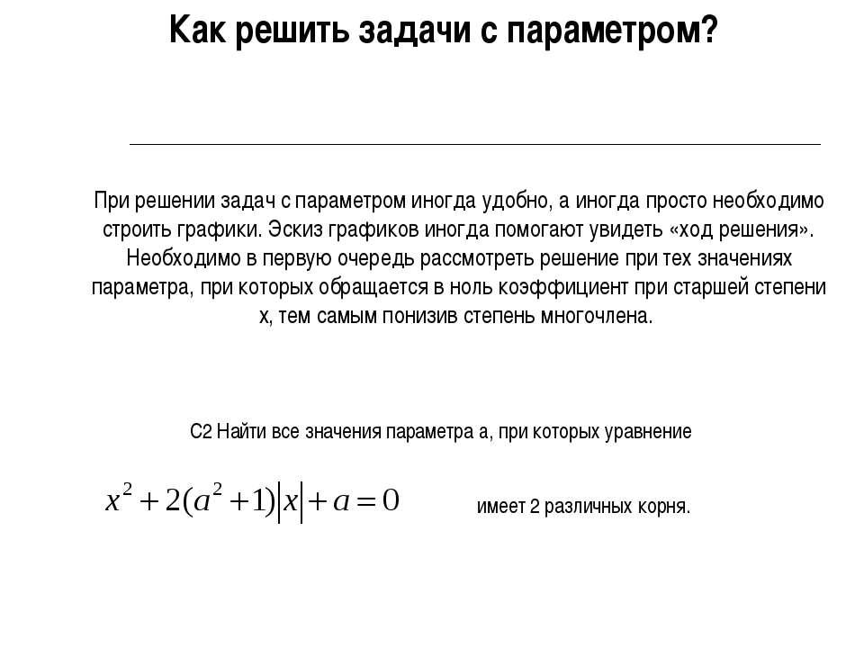 Как решить задачи с параметром? При решении задач с параметром иногда удобно,...