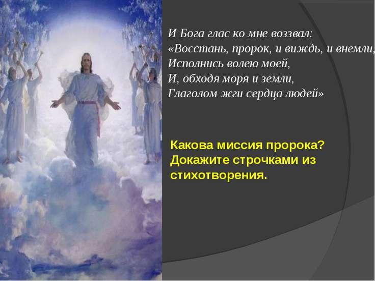 И Бога глас ко мне воззвал: «Восстань, пророк, и виждь, и внемли, Исполнись в...