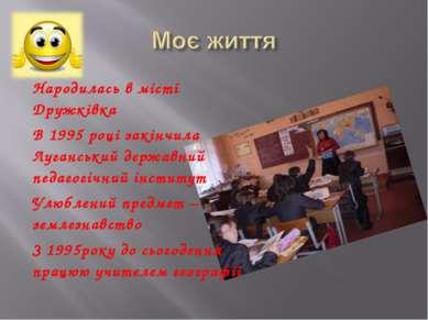 Народилась в місті Дружківка В 1995 році закінчила Луганський державний педаг...