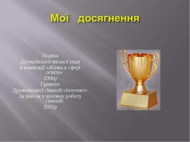 Подяка Дружківської міської ради в номінації «Жінка в сфері освіти» 2006р Гра...