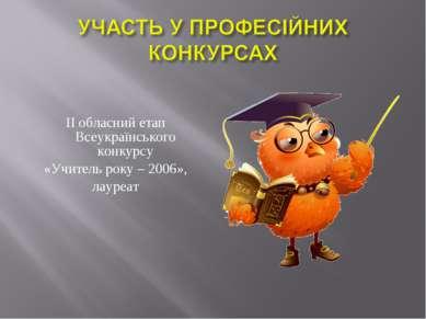 ІІ обласний етап Всеукраїнського конкурсу «Учитель року – 2006», лауреат