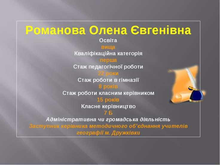 Романова Олена Євгенівна Освіта вища Кваліфікаційна категорія перша Стаж педа...