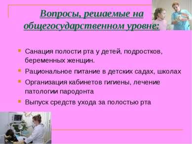 Вопросы, решаемые на общегосударственном уровне: Санация полости рта у детей,...