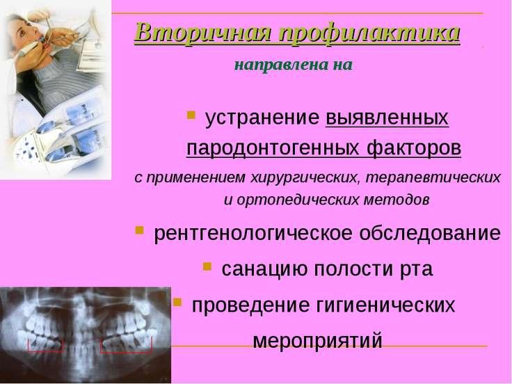 Вторичная профилактика направлена на устранение выявленных пародонтогенных фа...