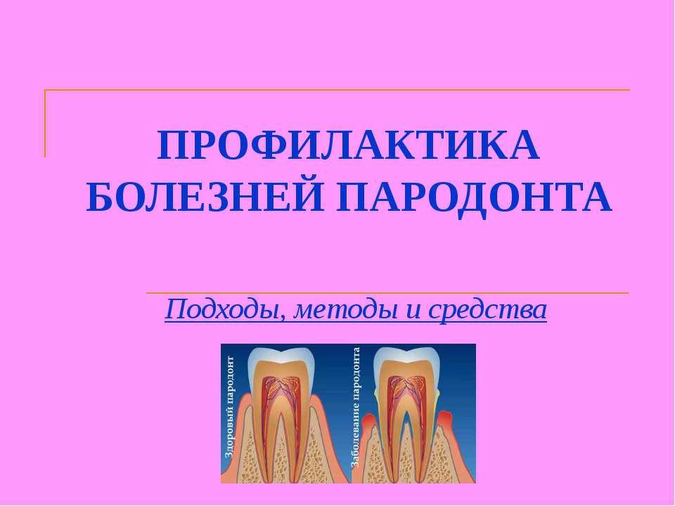 ПРОФИЛАКТИКА БОЛЕЗНЕЙ ПАРОДОНТА Подходы, методы и средства