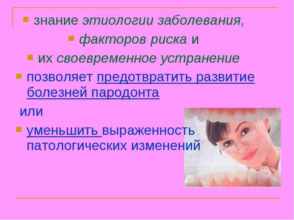 знание этиологии заболевания, факторов риска и их своевременное устранение по...